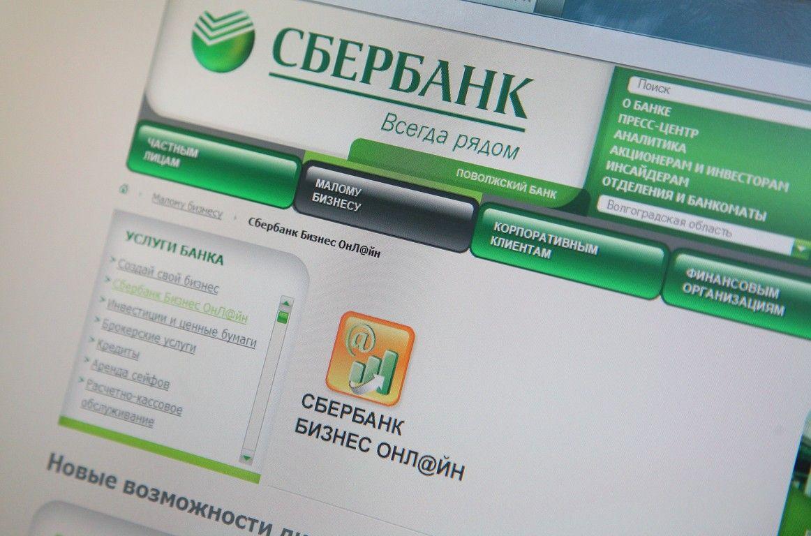 Регистрация и авторизация в личном кабинете Сбербанк Бизнес