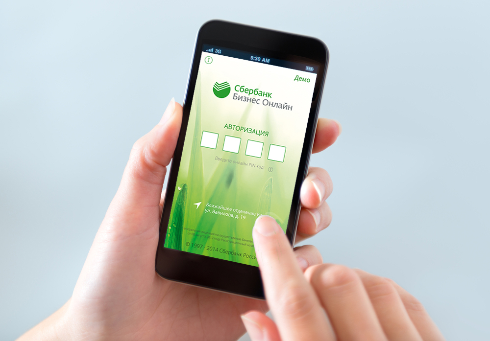 Мобильное приложение Сбербанк Бизнес для смартфонов