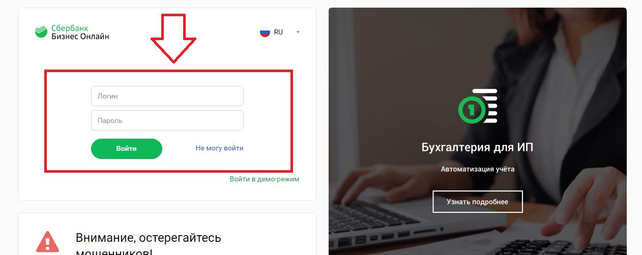 Как войти в систему сбербанк бизнес онлайн