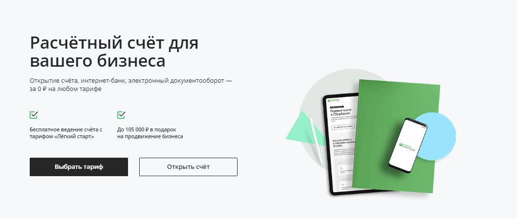 расчетный счет Тарифы на обслуживание клиентов в Сбербанк Бизнес Онлайн