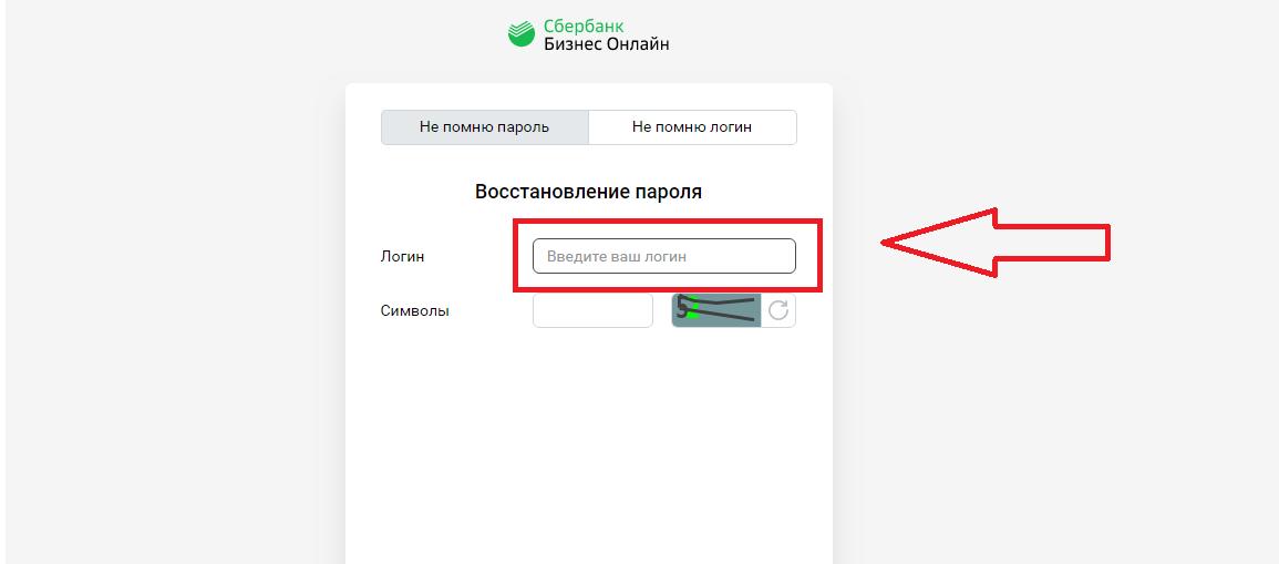 Как поменять пароль от личного кабинета