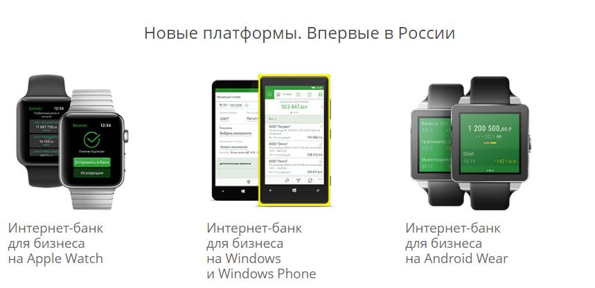 приложения Сбербанк Бизнес Онлайн