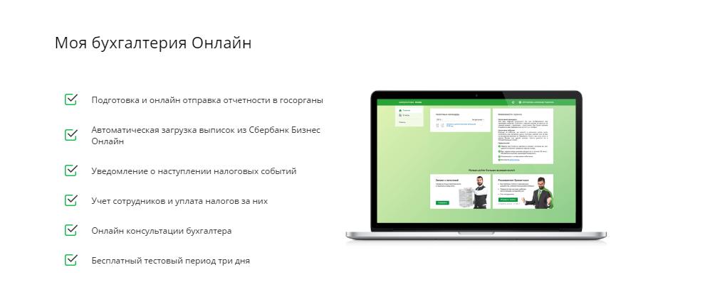 «Моя бухгалтерия Онлайн»