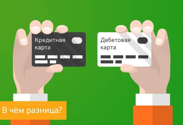 Разница между кредитом и кредитной картой