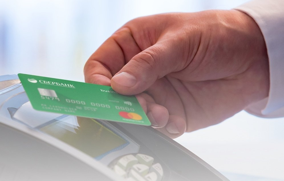 Бизнес карты для малого и среднего бизнеса от Сбербанка