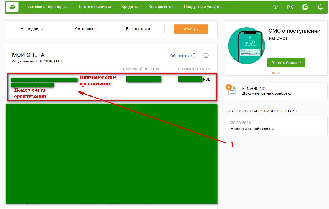 смен тарифного плана с сбербанк бизнес онлайн инструкция