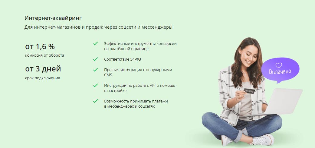 экваринг от сбербанка интернет магазин