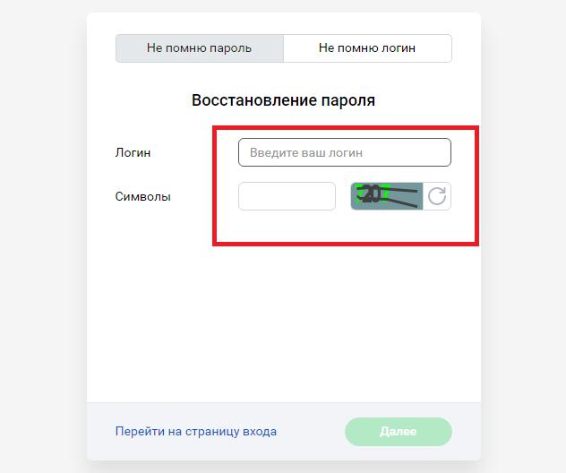 Как поменять пароль в Сбербанке онлайн для бизнеса